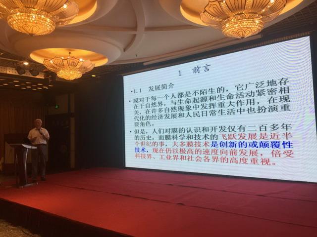 膜工业协会与淄博市合作召开陶瓷膜产业发展高峰论坛