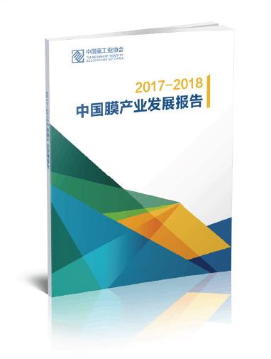 《中国膜产业发展报告(2017-2018)》北京水展首发
